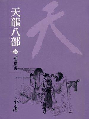 cover image of 天龍八部4:胡漢恩仇