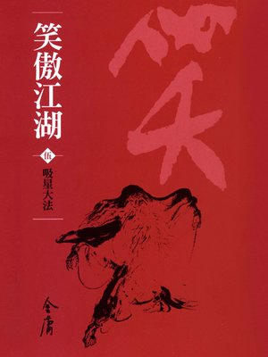 cover image of 笑傲江湖5:吸星大法