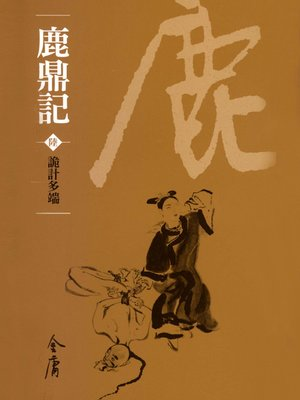 cover image of 鹿鼎記6:詭計多端