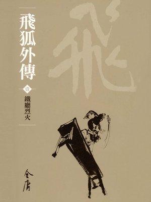 cover image of 飛狐外傳1:鐵廳烈火