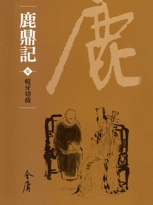 cover image of 鹿鼎記7:咬牙切齒