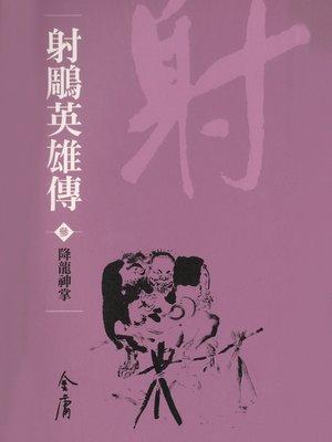 cover image of 射鵰英雄傳3:降龍神掌