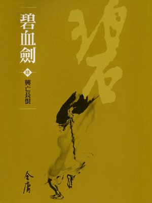 cover image of 碧血劍4:興亡長恨