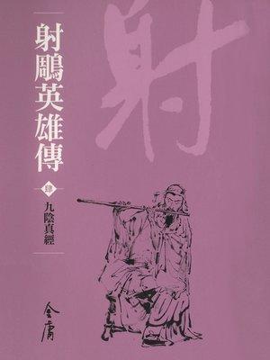 cover image of 射鵰英雄傳4:九陰真經