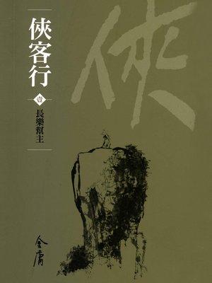 cover image of 俠客行1:長樂幫主