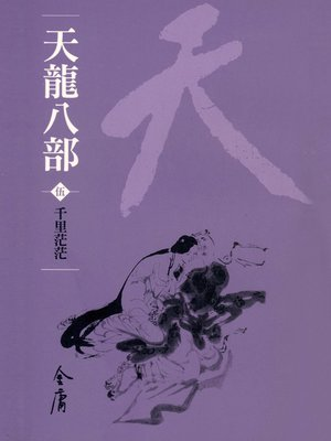 cover image of 天龍八部5:千里茫茫