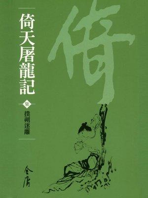 cover image of 倚天屠龍記7:撲朔迷離