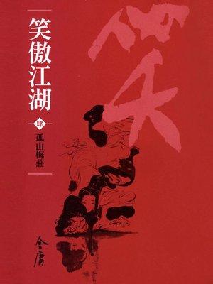 cover image of 笑傲江湖4:孤山梅莊