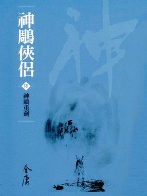 cover image of 神鵰俠侶6:神鵰重劍