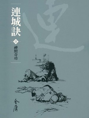 cover image of 連城訣1:神照奇功