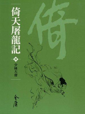 cover image of 倚天屠龍記8:少林大會
