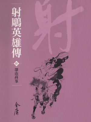 cover image of 射鵰英雄傳6:深山高峰