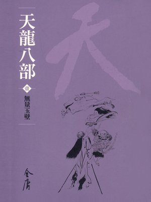 cover image of 天龍八部1:無量玉壁