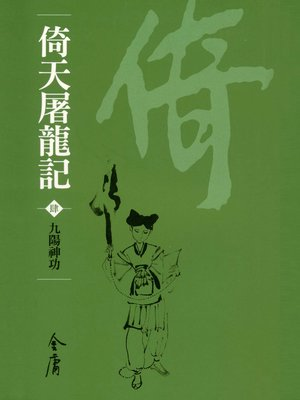 cover image of 倚天屠龍記4:九陽神功