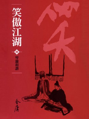 cover image of 笑傲江湖8:琴簫和諧