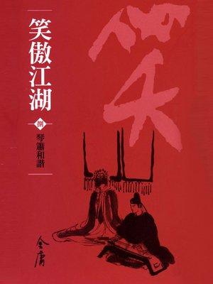 cover image of 笑傲江湖8:琴簫和諧