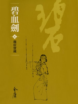 cover image of 碧血劍2:魏府寶藏