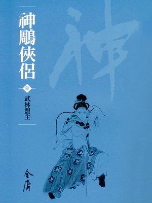 cover image of 神鵰俠侶3:武林盟主