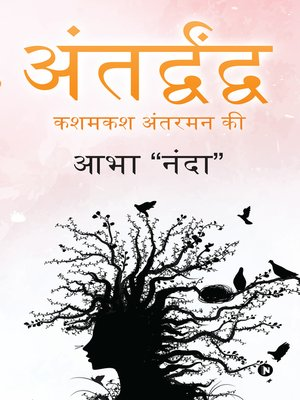 cover image of Antardwandwa / अंतर्द्वंद्व