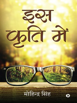 cover image of इस कृति में (Iss Kriti Mein)