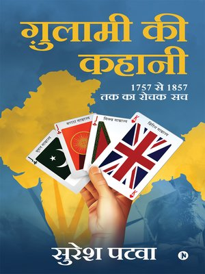 cover image of Gulami Ki Kahani / ग़ुलामी की कहानी