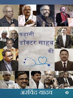 cover image of Kahani Doctor Saab Ki / कहानी डॉक्टर साहब की