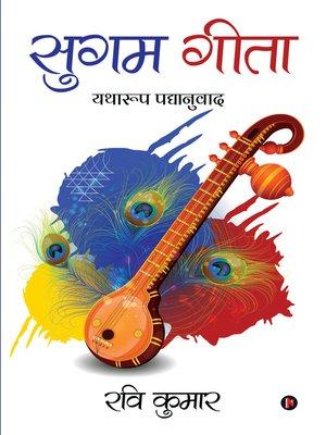 cover image of सुगम गीता
