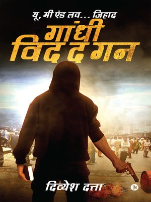 cover image of गांधी विद द गन