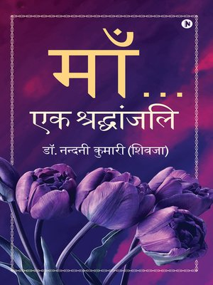 cover image of माँ...