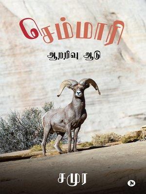 cover image of Semmaari செம்மாரி