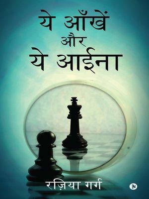cover image of Ye Ankhein or Ye Aaina