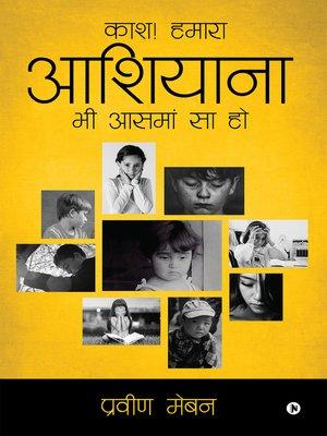 cover image of kash hamara aashiyana bhi aasma sa ho / काश ! हमारा आशियाना भी आसमां सा हो