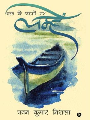 cover image of Lamhe / लम्हें