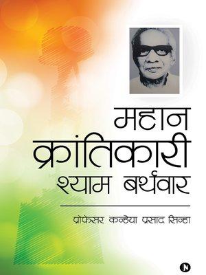 cover image of Mahan Krantikari Shyam Barthwar