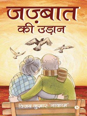 cover image of Jazbaat ki Udaan / जज़्बात की उड़ान