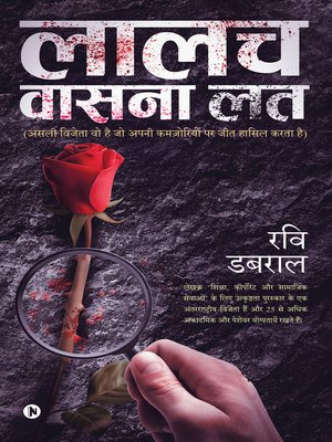 cover image of लालच वासना लत (Laalach Vaasna Lath)
