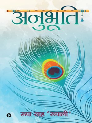 cover image of अनुभूति