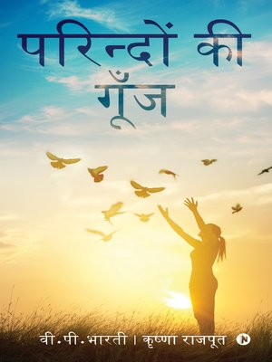 cover image of Parindo Ki Gunj