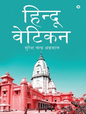 cover image of Hindu Vatican / हिन्दू वेटिकन