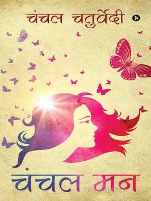 cover image of चंचल मन