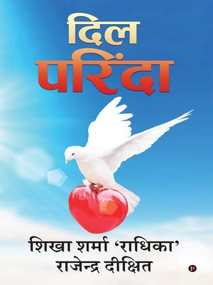 cover image of Dil Parinda