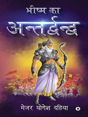 cover image of भीष्म का अंतर्द्वंद (Bhishma Ka Antardhwandh)