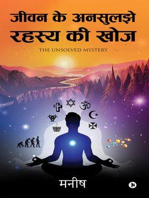cover image of जीवन के अनसुलझे रहस्य की खोज (Jeevan Ke Ansuljhe Rahsya Ki Khoj)