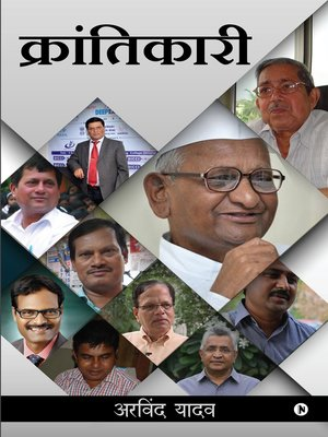cover image of क्रांतिकारी