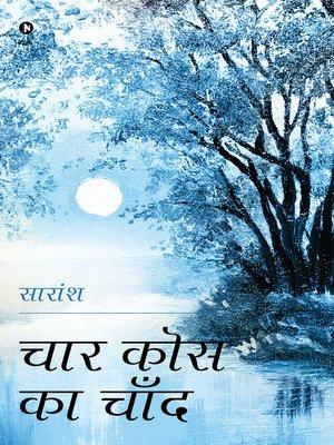 cover image of चार कोस का चाँद