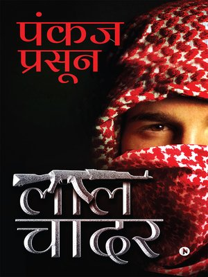 cover image of LAAL CHADAR / लाल चादर