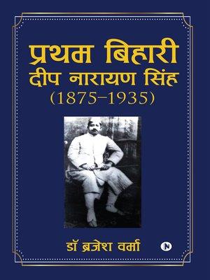 cover image of Pratham Bihari