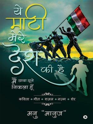 cover image of Yeh Maati mere desh ki hain