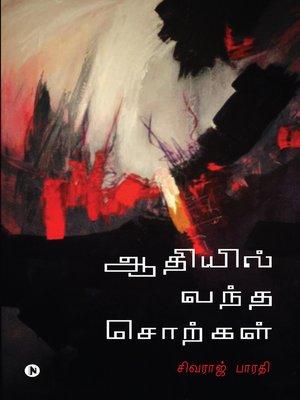 cover image of Aadhiyil Vantha Sorkal
