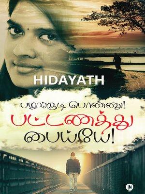cover image of Pazhankudi Ponnu! Pattanathu Payyea!/ பழங்குடி பொண்ணு! பட்டணத்து பைய்யே!